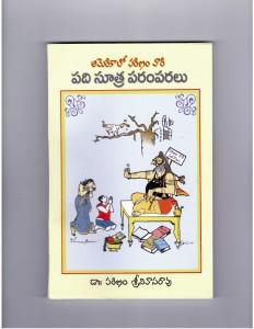 Americalo Parinamvari Padhi Suthra ParQSucan10032015_173709