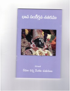 Bhava Sankeeerthana Sathakam Front CovQS can10032015_172336