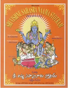 Vishnu Sahasranaamam Scan10032015_111837