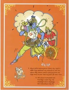 Vishnu Sahasranaamam- back PageQScan10032015_112046